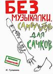 """Книга """"Без музыкалки!"""